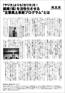 「財界」2013年7月9号